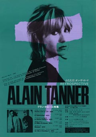 映画チラシ: 【アラン・タネール】ふたたび、オン・ザ・ロード RETROSPECTIVE ALAN TANNER アラン・タネール特集