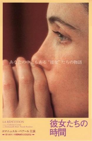 映画チラシ: 彼女たちの時間(小型)