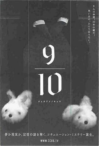 9/10 ジュウブンノキュウ(試写状・宛名記入済)