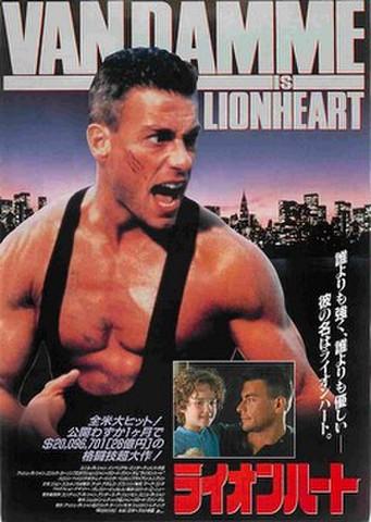 映画チラシ: ライオンハート