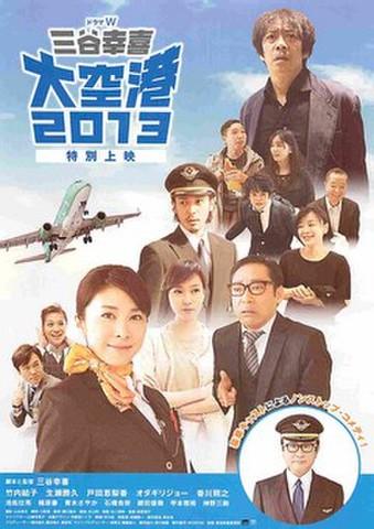 映画チラシ: 大空港2013