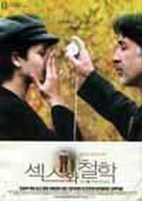 韓国チラシ860: セックスと哲学