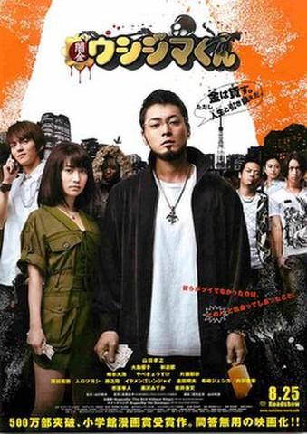 映画チラシ: 闇金ウシジマくん(題字上)