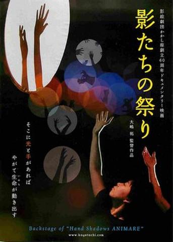 映画チラシ: 影たちの祭り