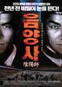 韓国チラシ113: 陰陽師
