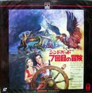 レーザーディスク353: シンドバッド 7回目の冒険