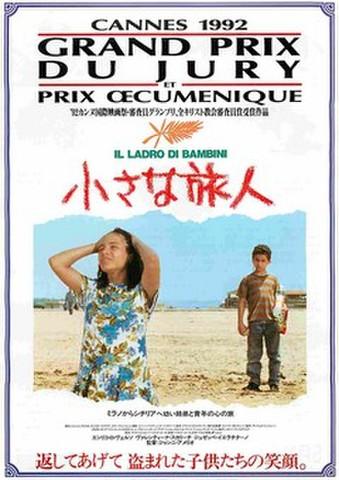 映画チラシ: 小さな旅人