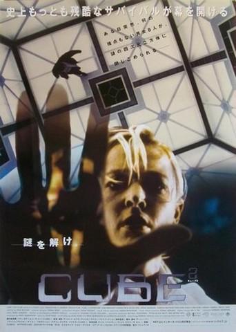 映画ポスター1511: CUBE2