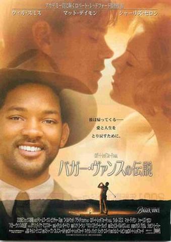 映画チラシ: バガー・ヴァンスの伝説