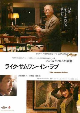 映画チラシ: ライク・サムワン・イン・ラブ