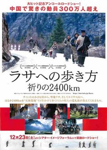 映画チラシ: ラサへの歩き方 祈りの2400km(アンコールロードショー)
