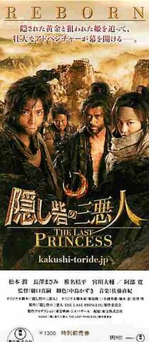隠し砦の三悪人 THE LAST PRINCESS(半券)