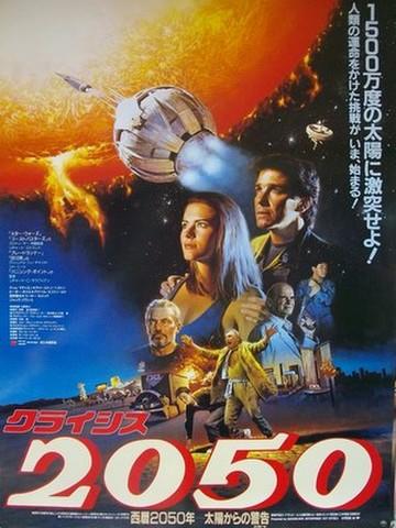 映画ポスター1267: クライシス2050