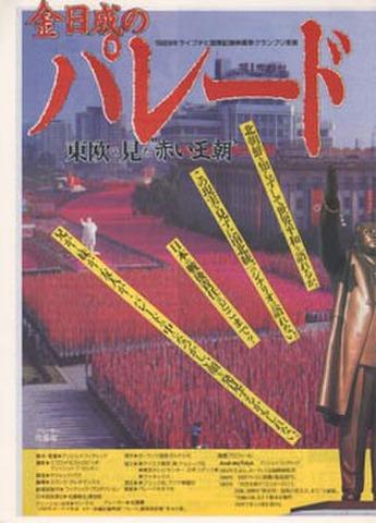 映画チラシ: 金日成のパレード(A4判小・2枚折)