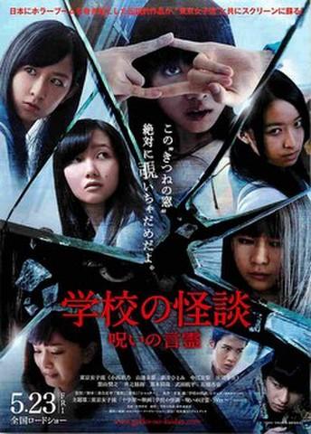 映画チラシ: 学校の怪談 呪いの言霊(顔あり)