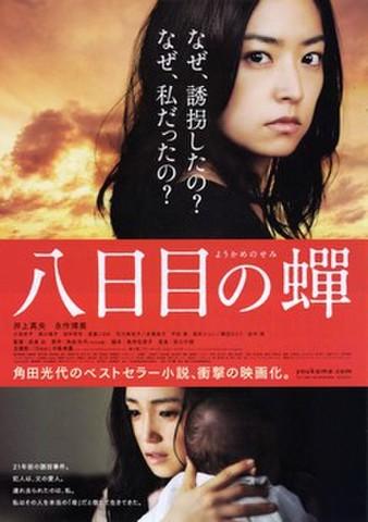 映画チラシ: 八日目の蝉(2枚折)