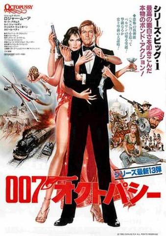 映画チラシ: 007 オクトパシー(枠なし)