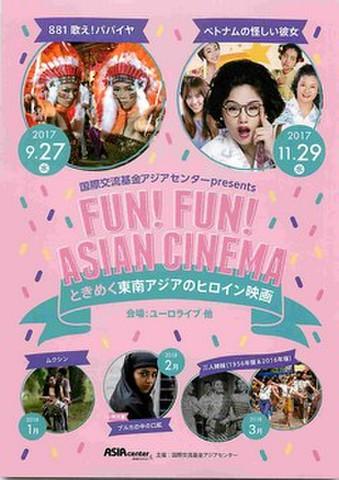 映画チラシ: 国際交流基金アジアセンターpresents FUN! FUN! ASIAN CINEMA ときめく東南アジアのヒロイン映画 歌え!パパイヤ/ベトナムの怪しい彼女/他