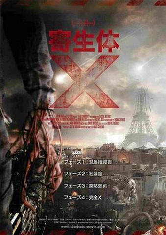 映画チラシ: 寄生体X
