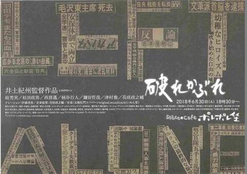 映画チラシ: レフト・アローン1/レフト・アローン2(横・space&cafeポレポレ坐)