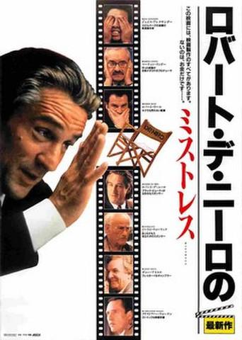 映画チラシ: ミストレス