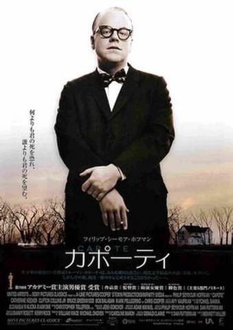映画チラシ: カポーティ(邦題白)