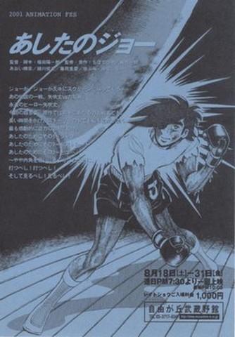 映画チラシ: あしたのジョー(アニメ)(小型・単色・自由が丘武蔵野館 2001 ANIMATION FES)