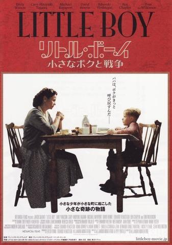 映画チラシ: リトル・ボーイ 小さなボクと戦争(英題黒)