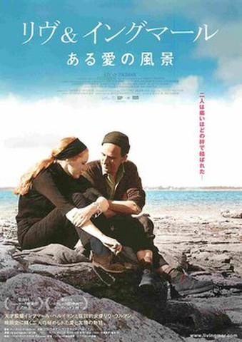 映画チラシ: リヴ&イングマール ある愛の風景