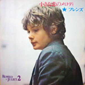 LPレコード750: 小さな恋のメロディ/フレンズ 純愛日記/あの愛をふたたび/イージーライダー/ベニスの愛/他