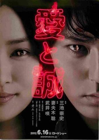 映画チラシ: 愛と誠(クレジット縦)