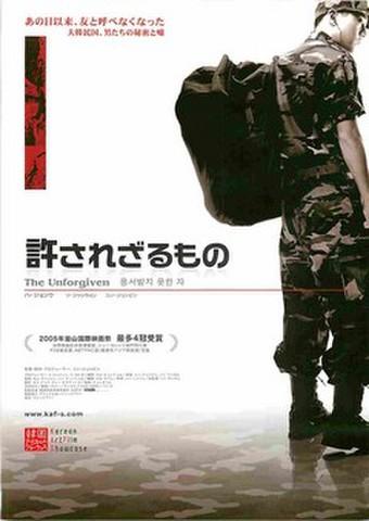 映画チラシ: 許されざるもの(ハ・ジュンウ)