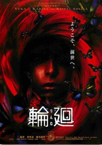 映画チラシ: 輪廻(コピー縦)