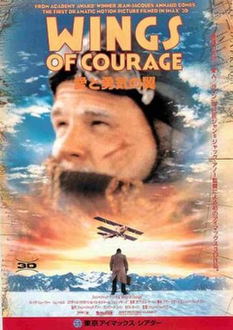 映画チラシ: 愛と勇気の翼 ウィングス・オブ・カリッジ