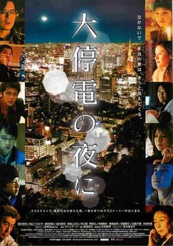 映画チラシ: 大停電の夜に(題字縦・泣かないで~)