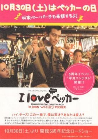 映画チラシ: I love ペッカー(小型・4枚折・恵比寿ガーデンシネマ開館5周年)