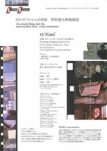 映画チラシ: 【野村健太】ガタゴトフィルムの到着 野村健太映像個展 イメージフォーラム・シネマテーク