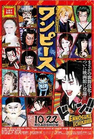 スーパー歌舞伎II ワンピース(試写状・宛名記入済)