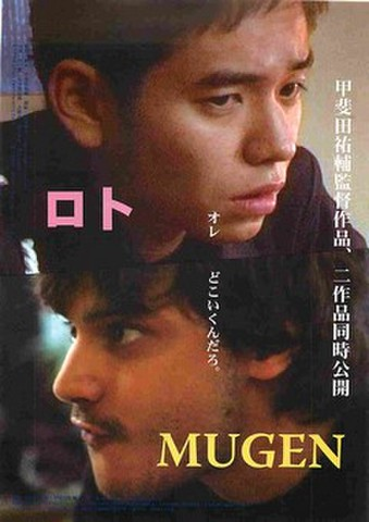 映画チラシ: ロト/MUGEN(縦)