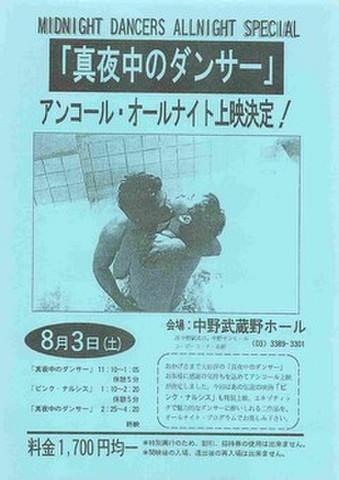 映画チラシ: 真夜中のダンサー(単色・片面・中野武蔵野ホール・アンコールオールナイト)