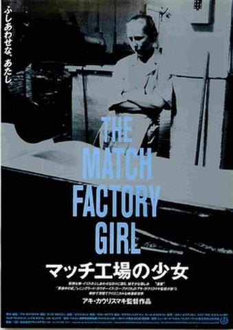 映画チラシ: マッチ工場の少女