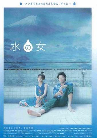 映画チラシ: 水の女(UA主演)
