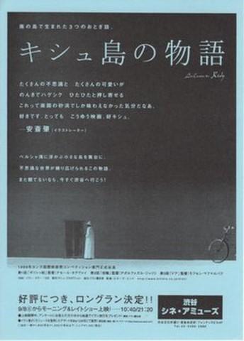 映画チラシ: キシュ島の物語(小型・単色・片面・渋谷シネアミューズ)