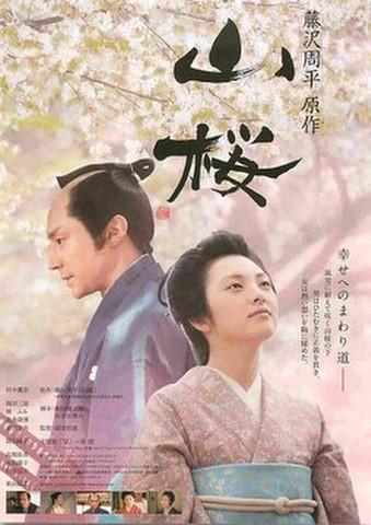 映画チラシ: 山桜