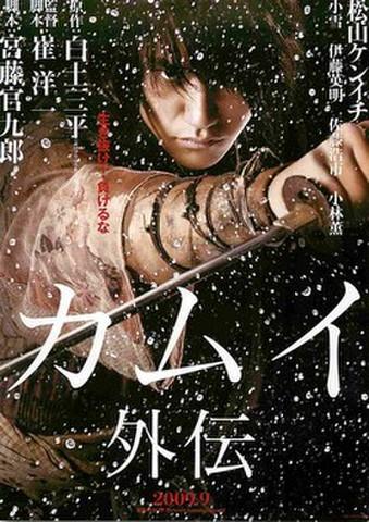 映画チラシ: カムイ 外伝