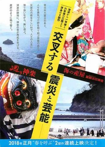 映画チラシ: 廻り神楽/海の産屋 雄勝法印神楽(縦)