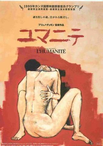映画チラシ: ユマニテ