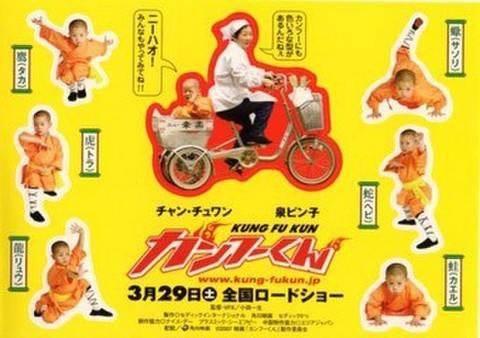 映画チラシ: カンフーくん(小型・ステッカー)