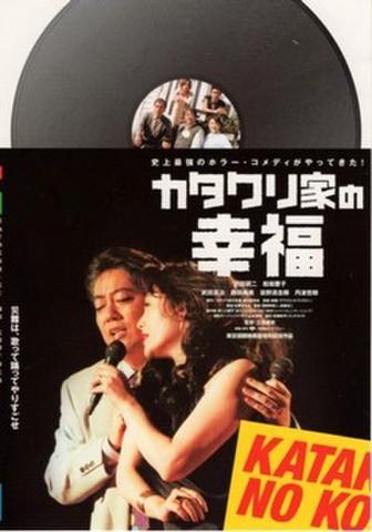 映画チラシ: カタクリ家の幸福(小型・ポストカード)