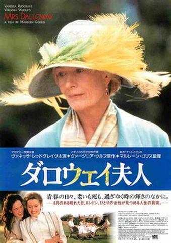 映画チラシ: ダロウェイ夫人